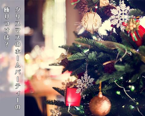 クリスマスのホームパーティー~レシピやゲームやグッズは?