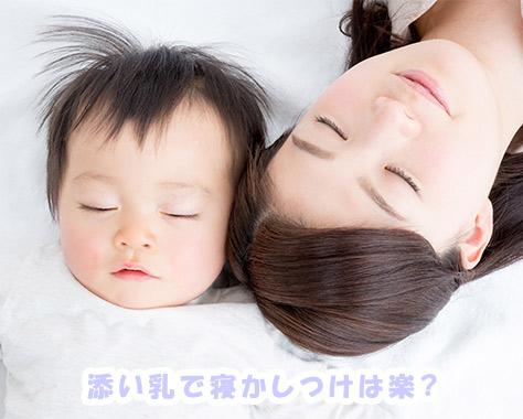 添い乳で寝かしつけないと寝ない!添い乳癖からの卒業方法