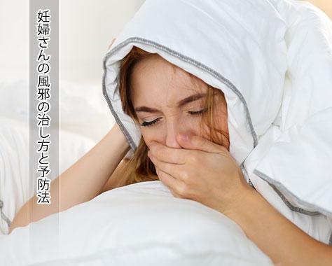 妊婦の風邪の影響!治し方は市販薬?病院?今すぐ予防!