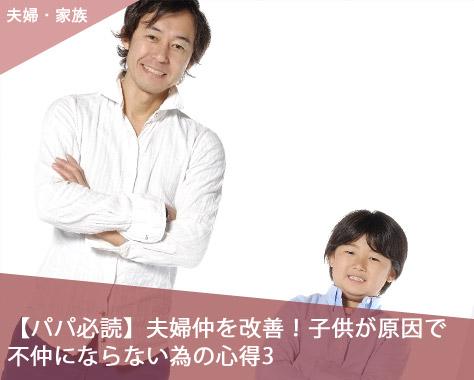 【パパ必読】夫婦仲を改善!子供が原因で不仲にならない為の心得3