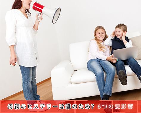 母親のヒステリーは誰のため?毒親?子供への6つの悪影響