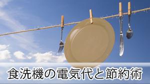 食洗機の電気代は高い?水道代は?楽得するイージー節約術