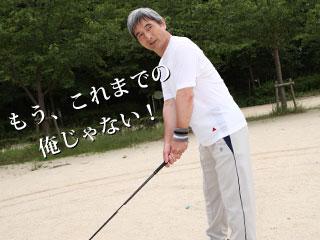 ゴルフをする男性老人
