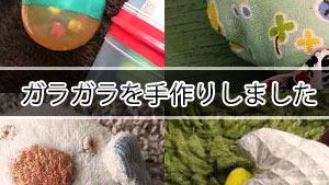 ガラガラの手作り体験談!赤ちゃんにおすすめおもちゃ15選