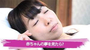 赤ちゃんの夢/妊娠・出産の夢の意味とは?夢占い&夢診断15