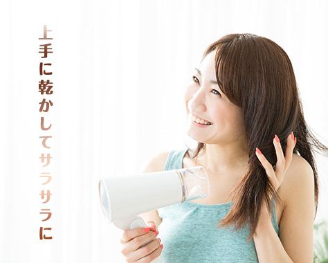 髪の効果的な乾かし方~髪がサラサラになるひと手間とコツ
