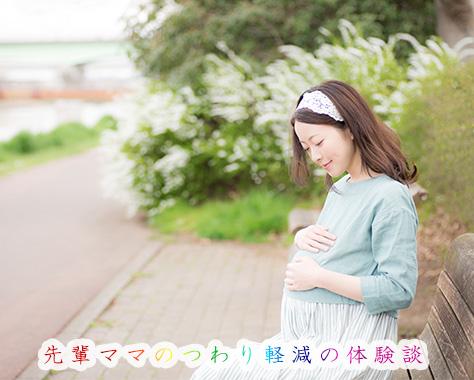 つわりを軽減するには?妊娠中のつわり症状を軽くする方法