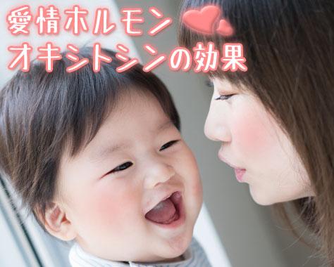 オキシトシンの効果とは?陣痛や育児に役立つ幸せホルモン