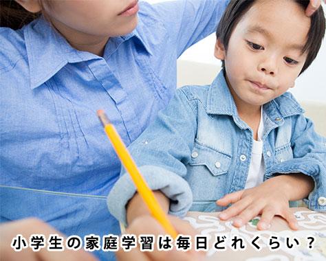 小学生の家庭学習7つのポイント!ママが語る学年別の実情