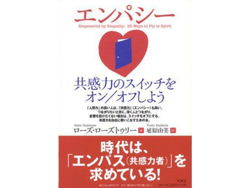 エンパシー~共感力のスイッチをオン/オフしよう(本)