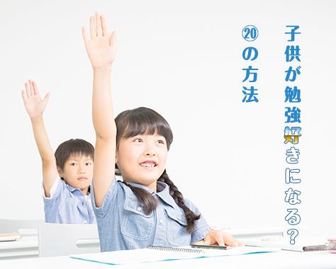 勉強好きな子に育つ20の方法!将来の仕事につなげる教え