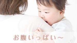 母乳が足りてる目安はこれ!先輩ママ15人が教える体験談
