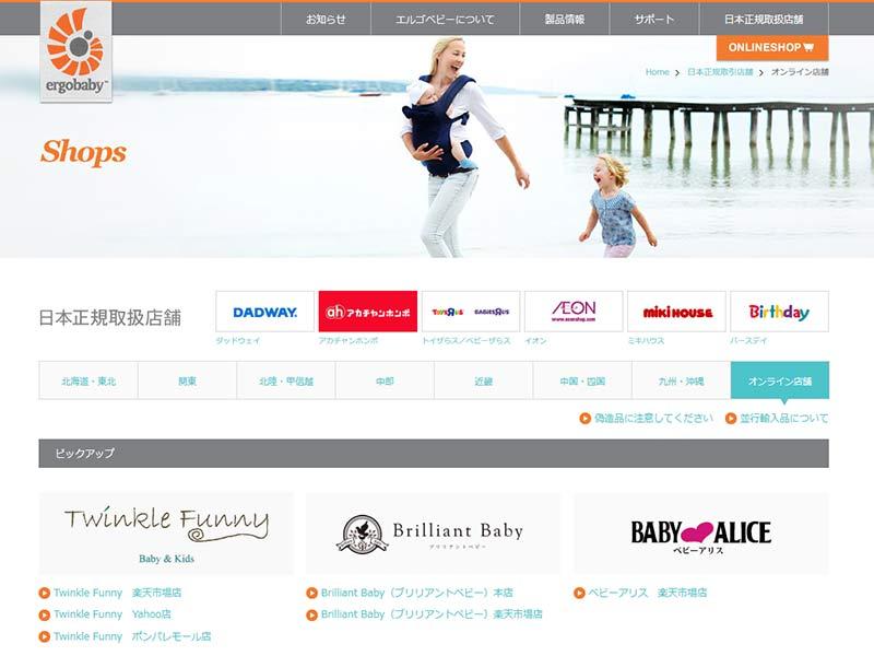 ergobaby公式サイトキャプチャ(正規取引店舗)