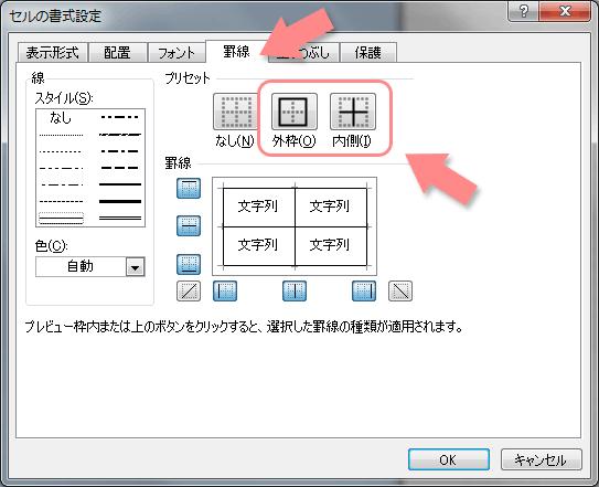 エクセル家計簿の書式設定の詳細