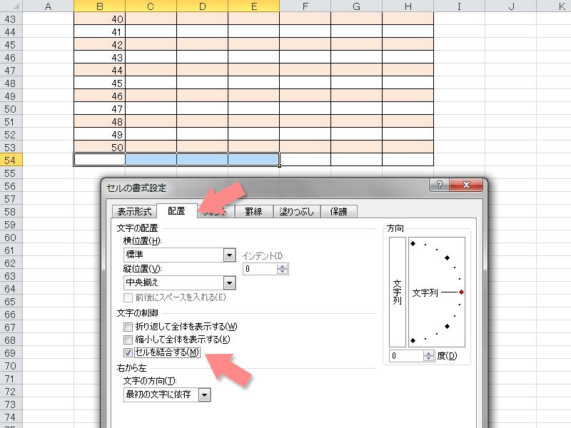 合計の値を出すためにセルを結合する