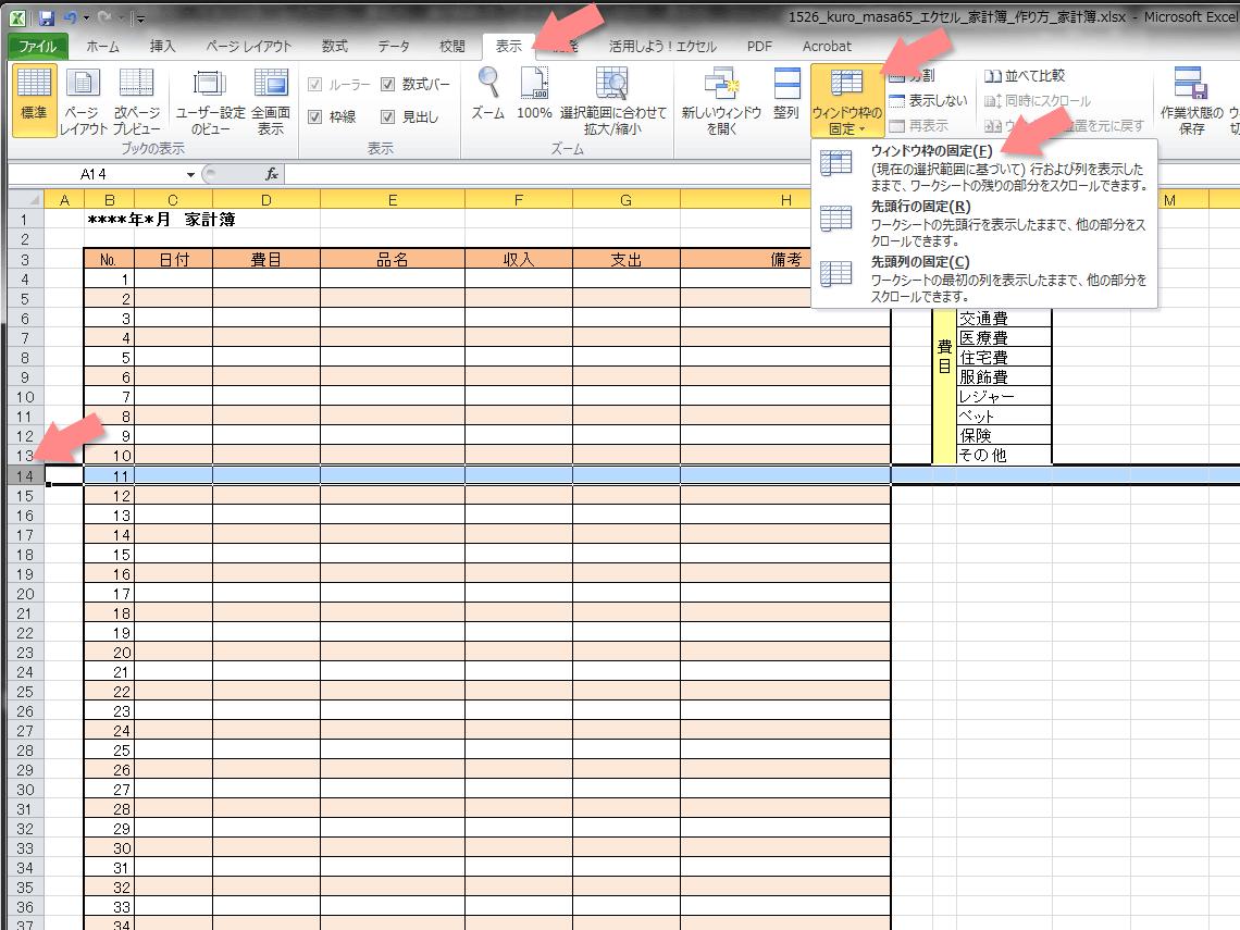 エクセル家計簿を見やすいように固定する