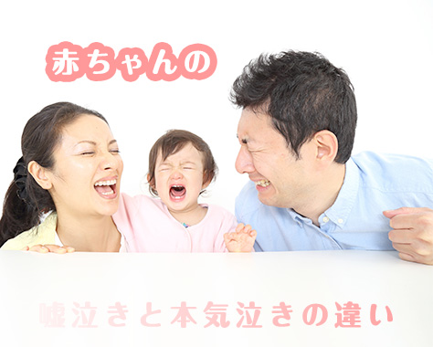 赤ちゃんの嘘泣きはいつから?ママ達の泣き真似の見破り方