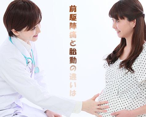 前駆陣痛と胎動の痛みの違いとは?知っておくべき7つの症状