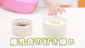 離乳食の好き嫌い克服法~先輩ママのごまかしテクニック15
