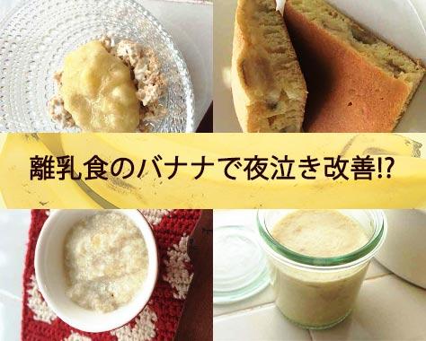 離乳食のバナナで寝つきが良くなる!健康効果や段階レシピ