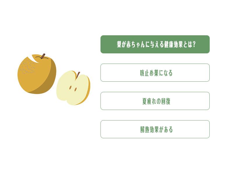 梨が赤ちゃんに与える健康効果とは?