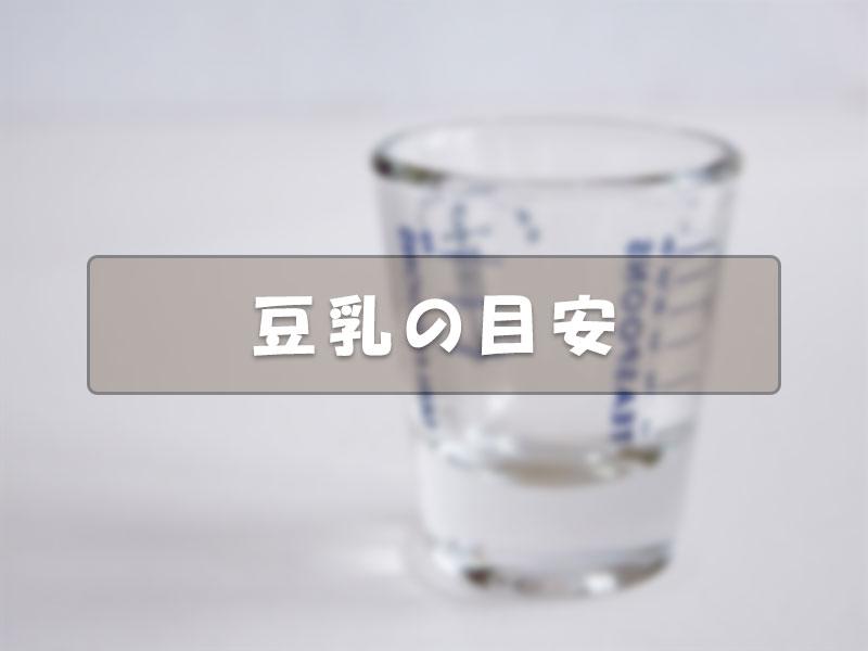 豆乳の目安