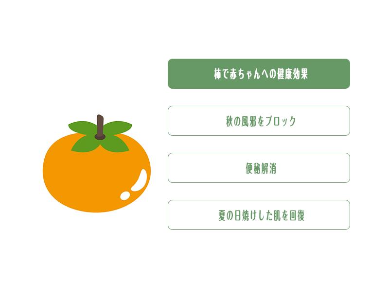 柿で赤ちゃんへの健康効果