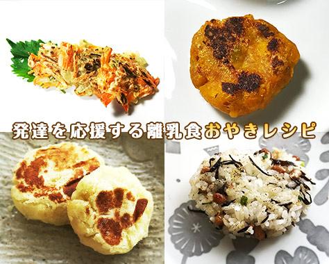 離乳食のおやきで発達を応援!メリットや与え方~レシピ