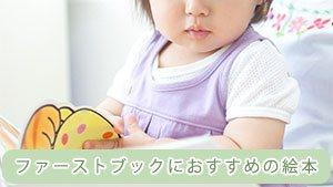 ファーストブックおすすめ15!赤ちゃんの初めての絵本体験談