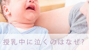 授乳中に泣くのはなぜ?先輩ママおすすめの母乳のあげ方15