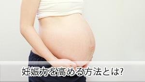 妊娠力アップに使えるチェックリスト!高める方法は5つ