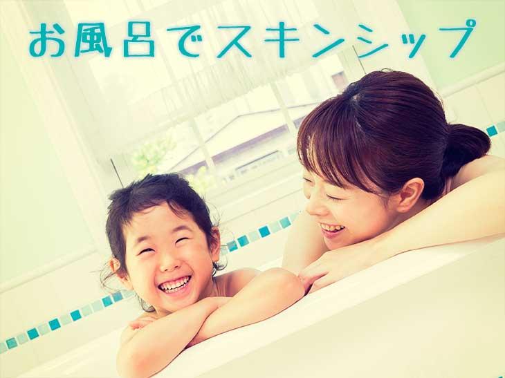 一緒にお風呂に入ってスキンシップをとってる親子