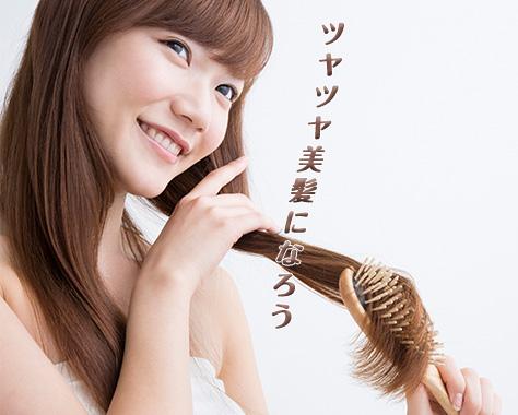 ブラッシングで髪質を変える方法~ツヤツヤ髪になれるコツ