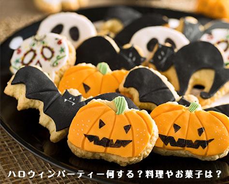 ハロウィンパーティー何する?料理・お菓子でいくらかな?