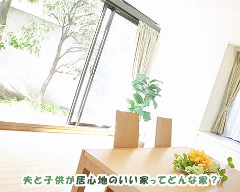居心地のいい家8つの条件!子供も夫もくつろげる空間作り