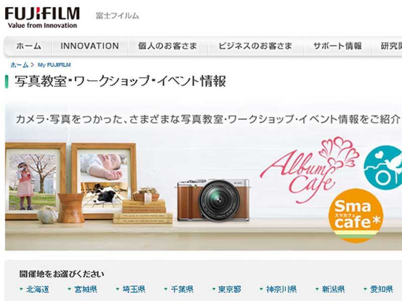 富士フイルム 写真教室・ワークショップ・イベント情報サイト画面キャプチャ