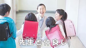 担任の先生といい関係を保つコツ~できるママの心得5つ
