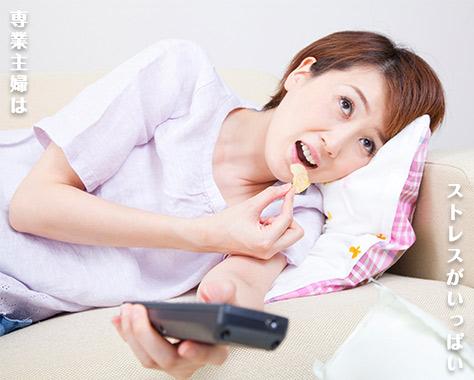 専業主婦のストレス発散方法15イヤな事が忘れられる解消法