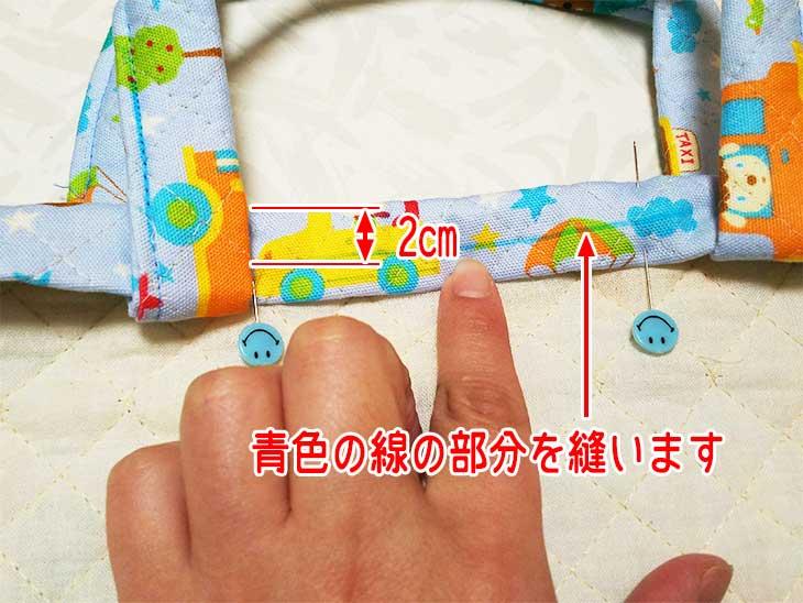 持ちて部分と布袋を折り返してミシンで縫うためにまち針で固定