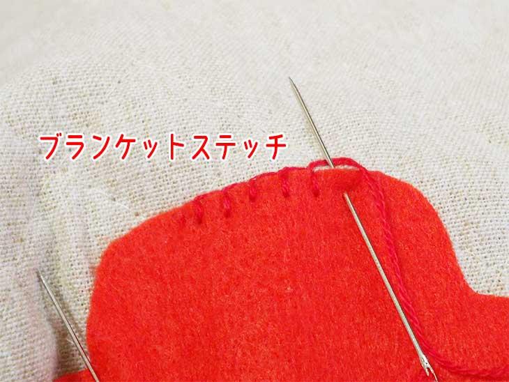 車の形に切ったフェルトを通園バッグの布地にブランケットステッチで縫い付ける