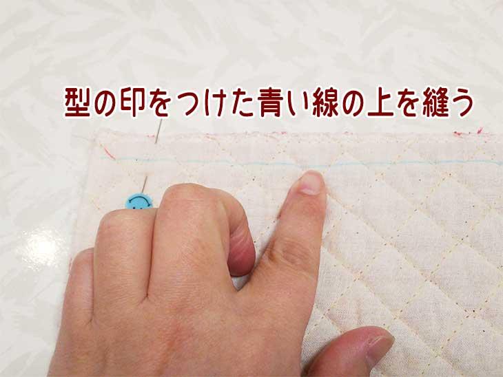 2枚の布を縫い合わせるために重ねて端から2cmの所にチャコペンで線を引く