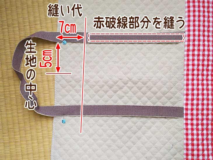 通園バッグの持ち手部分のカバンテープを布地に縫い付けるために位置を合わせてまち針で固定