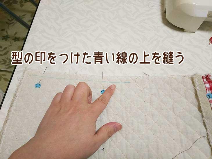 通園バッグの両サイドを縫うために端から1.5cmの所にチャコペンで線を引く