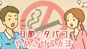 タバコをやめさせる方法~旦那や父親を禁煙させた体験談15