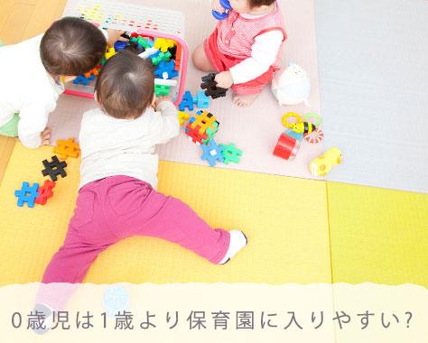 0歳児の保育園の入園!1歳で保育園に入る保活は遅すぎる?