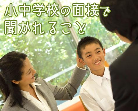 小中学校受験の面接で子供と親が聞かれたこと答えたこと