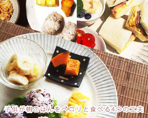 子供が朝ごはんをペロリと食べる4つの工夫!朝食べさせたい食材