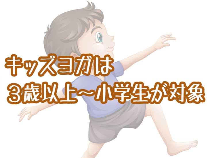 キッズヨガの対象年齢は3歳から小学生ぐらい