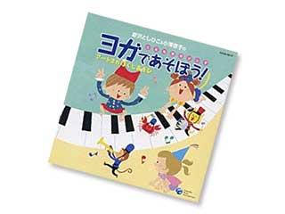 新沢としひこ&小澤直子のこどもヨガソング・ヨガであそぼう!アートヨガでほぐしあそび