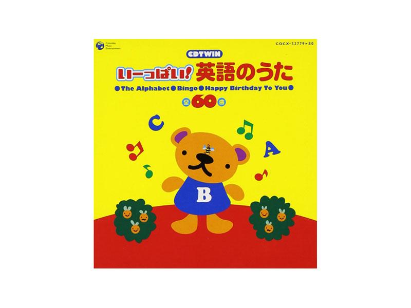 いーっぱい!英語のうた(CD)